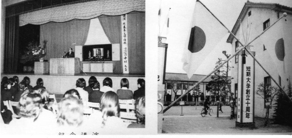 聖和短大 創立10周年記念式典