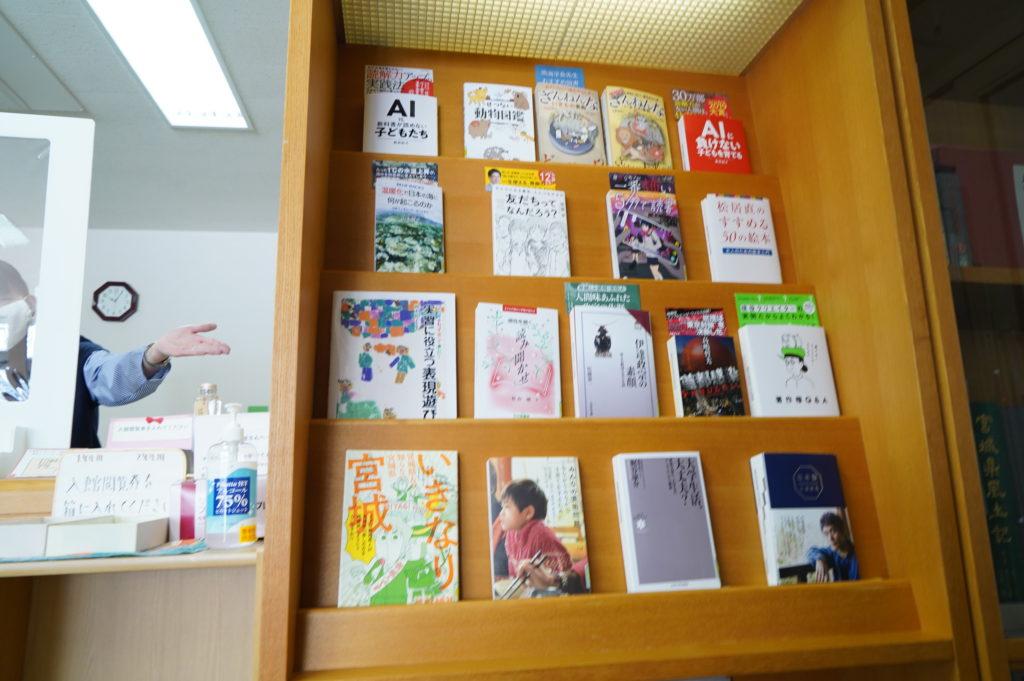 新刊図書には「ざんねんないきものじてん」、「せつない動物図鑑」も入荷