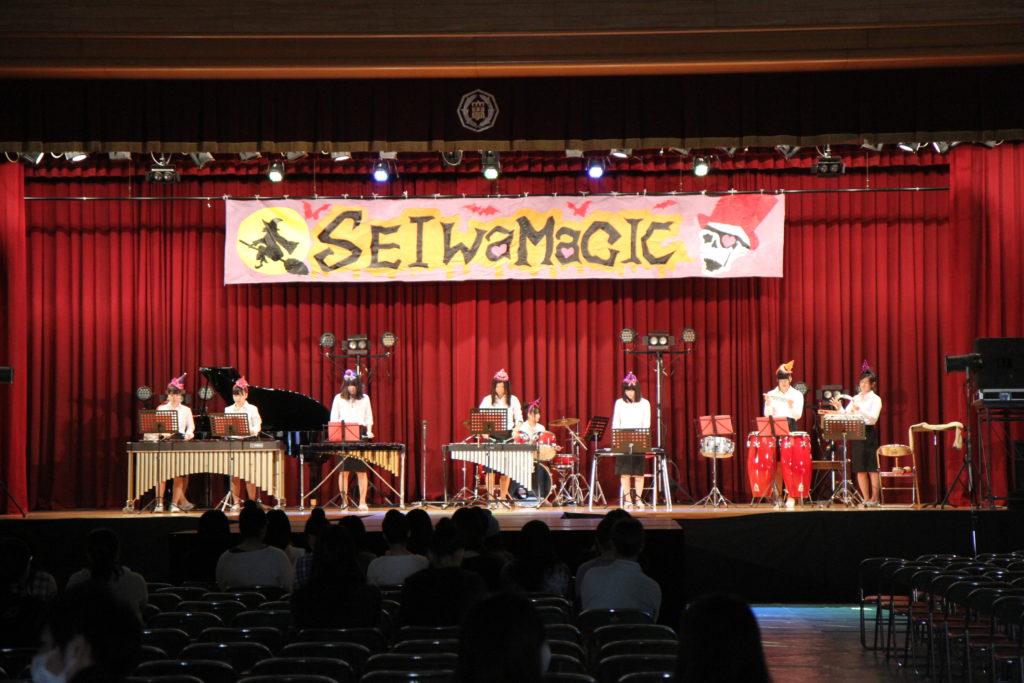 SEIWA MAGICで始まった聖翔祭での演奏も一段と盛り上がりました。平成26年10月25・26日