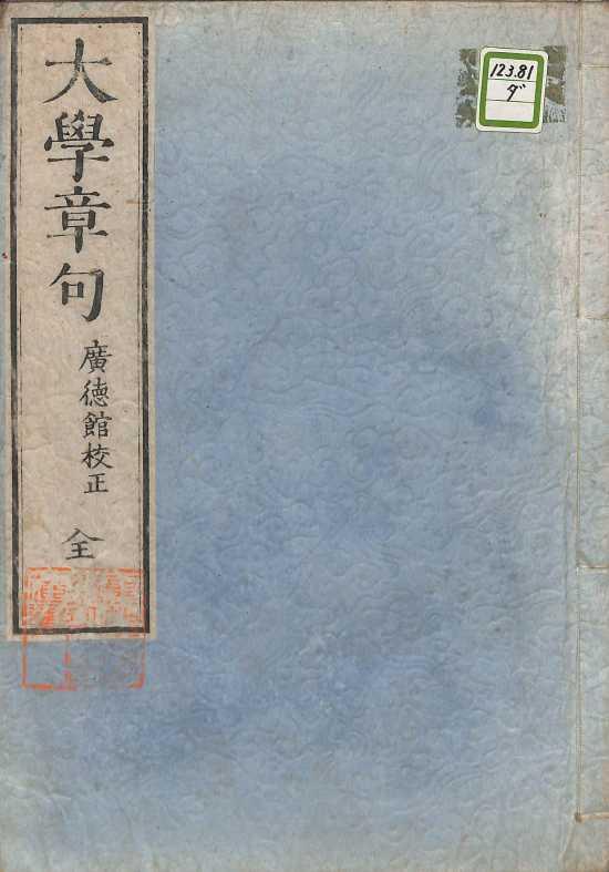 通し番号24<br /> 「大学章句廣徳館校正 全」表紙