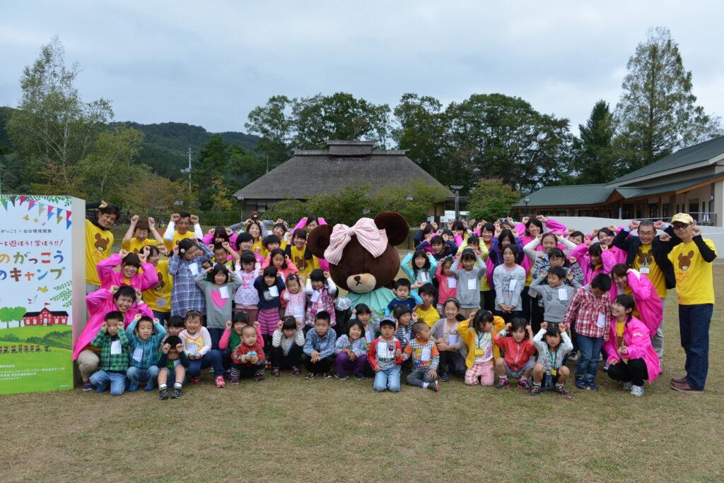 大倉ふるさとセンターで仙台出身の絵本作家あいはらひろゆきさんも参加しての「くまのがっこう」に参加。平成25年10月4日