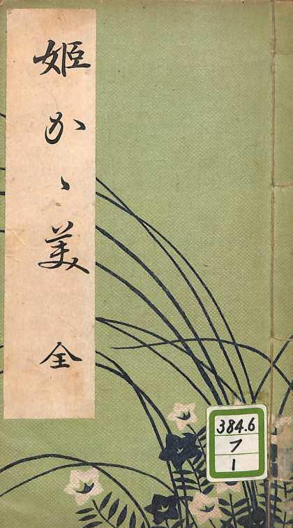 通し番号6 <br /> 「婦人文庫1 姫かが美」表紙<br />