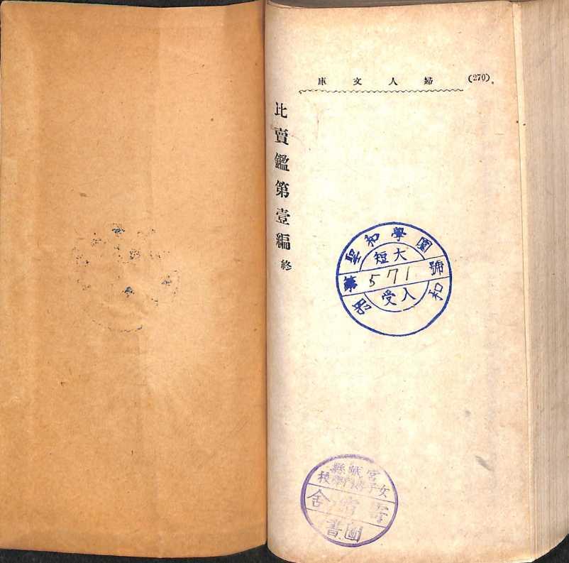 通し番号6<br /> 「婦人文庫1 姫かが美」最終頁