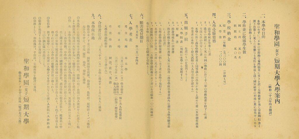 聖和學園(女子)短期大學入学案内(旧字体を使っています)