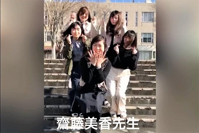 学生と一緒に「きゅんです」(斎藤先生)
