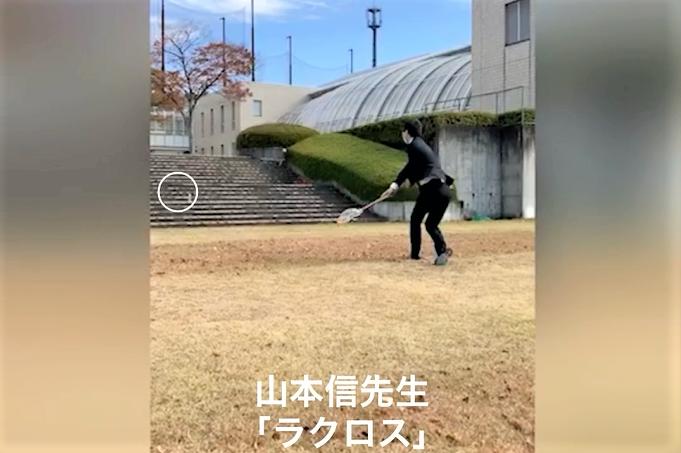 「ラクロス」披露(山本先生)