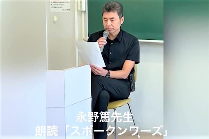 素敵な声で朗読披露(永野先生)