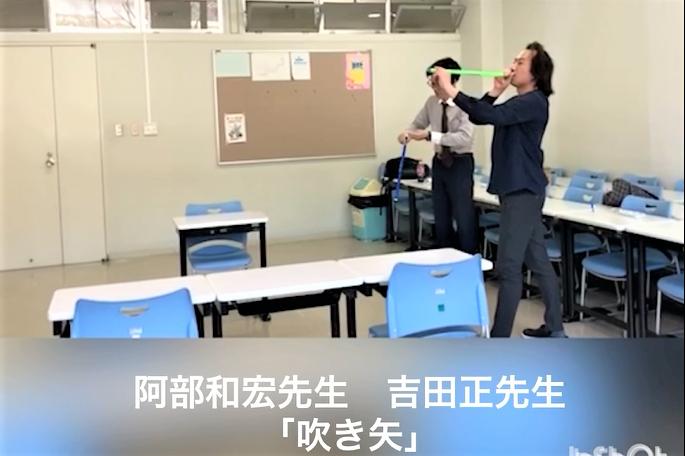 二人で仲良く吹矢を競う(吉田先生、阿部先生)