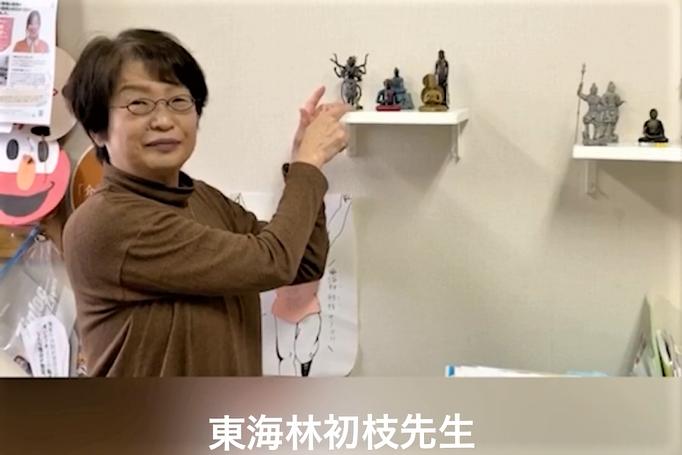 研究室にたくさんある仏像の紹介(東海林先生)