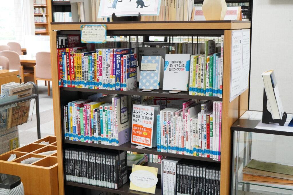 就活に役立つ書籍コーナー