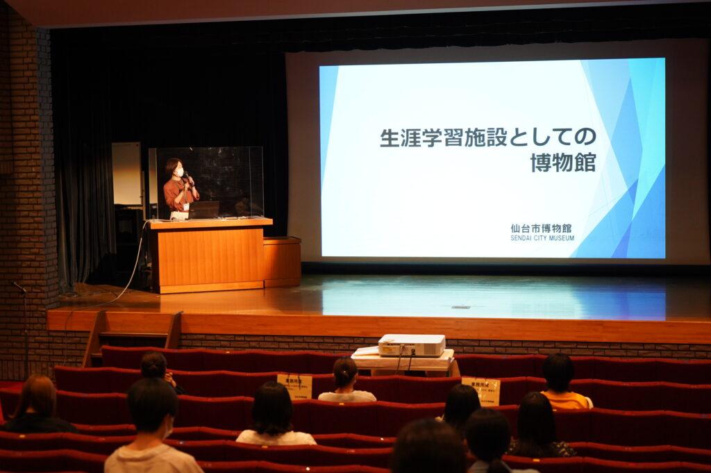 生涯学習施設としての博物館の役割の講義