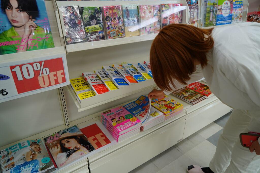 組合員は書籍や雑誌を1割引きで買えます。