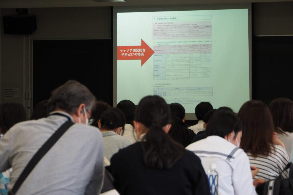 入試説明では、キャリア開発総合学科ならではの特典も紹介。