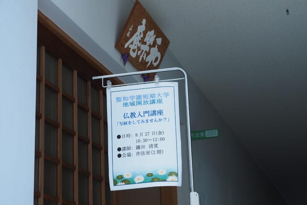 会場は短大1号館2階にある和室です。